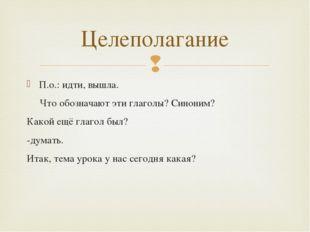 П.о.: идти, вышла. Что обозначают эти глаголы? Синоним? Какой ещё глагол был?