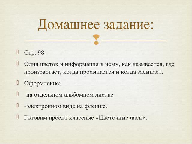 Стр. 98 Один цветок и информация к нему, как называется, где произрастает, ко...