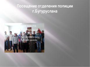 Посещение отделения полиции г.Бугуруслана