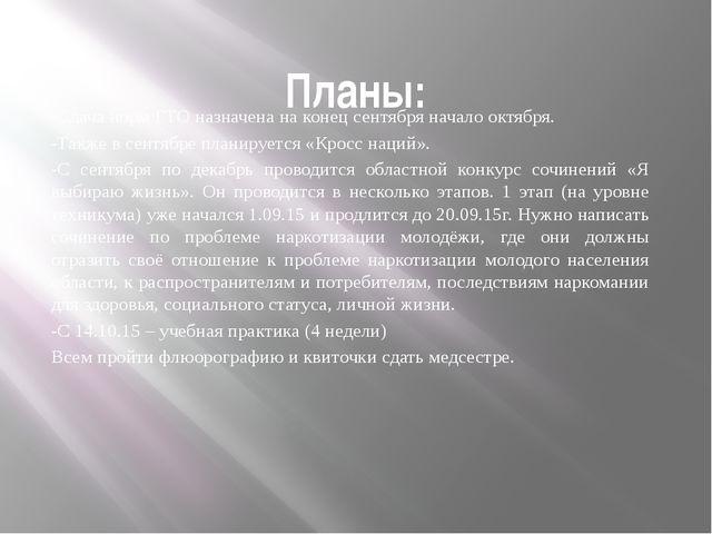 Планы: -Сдача норм ГТО назначена на конец сентября начало октября. -Также в с...