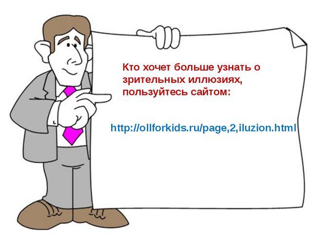 http://ollforkids.ru/page,2,iluzion.html Кто хочет больше узнать о зрительных...