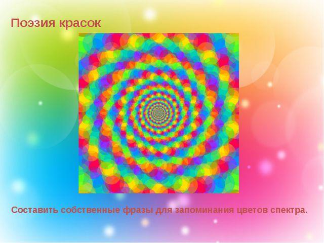 Поэзия красок Составить собственные фразы для запоминания цветов спектра.