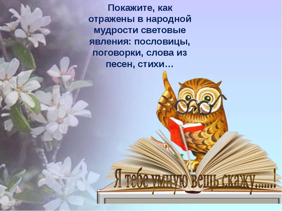 Покажите, как отражены в народной мудрости световые явления: пословицы, погов...