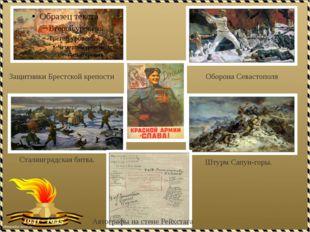 Защитники Брестской крепости Оборона Севастополя Сталинградская битва. Штурм
