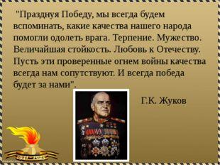 """""""Празднуя Победу, мы всегда будем вспоминать, какие качества нашего народа п"""