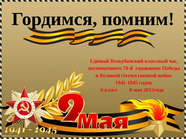 Единый Всекубанский классный час, посвященного 70-й годовщине Победы в Велико...