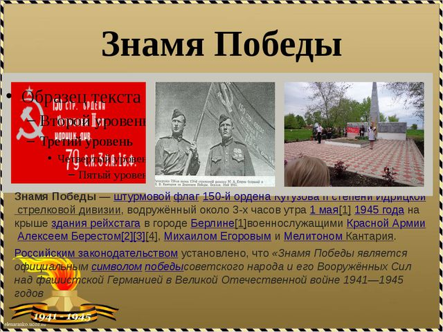 Знамя Победы Знамя Победы—штурмовойфлаг150-й ордена Кутузова II степени И...