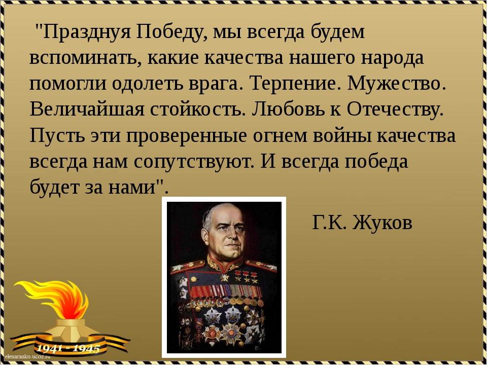 """""""Празднуя Победу, мы всегда будем вспоминать, какие качества нашего народа п..."""