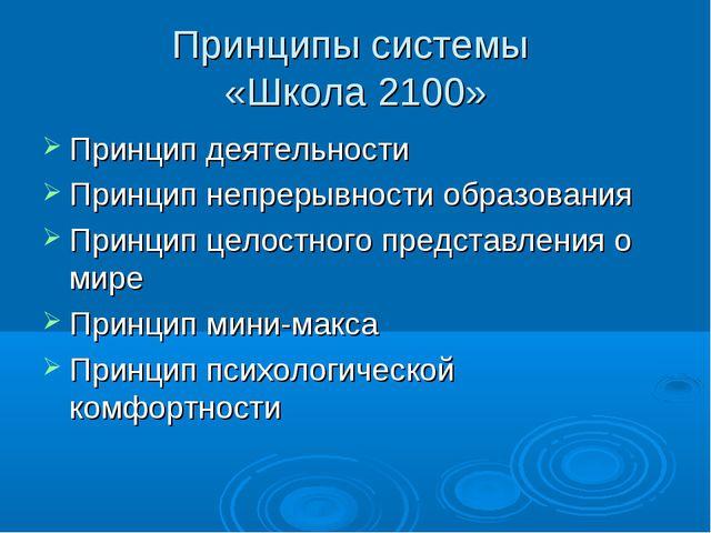 Принципы системы «Школа 2100» Принцип деятельности Принцип непрерывности обра...