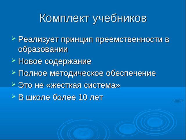 Комплект учебников Реализует принцип преемственности в образовании Новое соде...