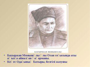 Бауыржан Момышұлы Ұлы Отан соғысында аты аңызға айналған қаһарманы. Кеңес Ода