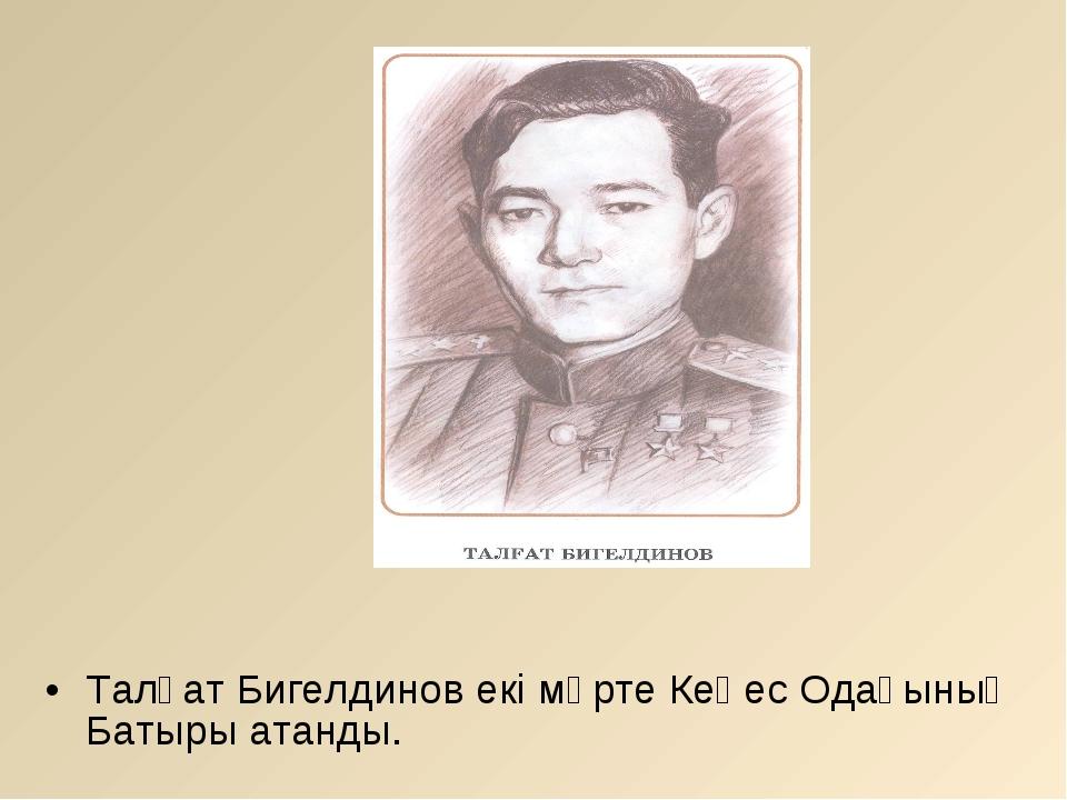 Талғат Бигелдинов екі мәрте Кеңес Одағының Батыры атанды.