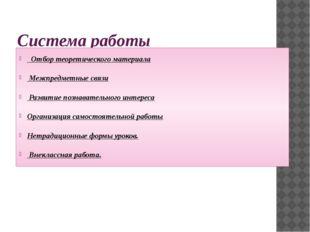 Система работы Отбор теоретического материала Межпредметные связи Развитие