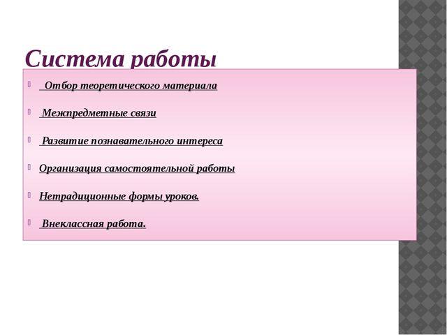 Система работы Отбор теоретического материала Межпредметные связи Развитие...