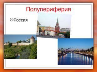 Полупериферия Россия