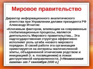 Мировое правительство Директор информационного аналитического агентства при У