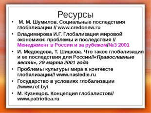 Ресурсы М. М. Шумилов. Социальные последствия глобализации // www.credonew.ru