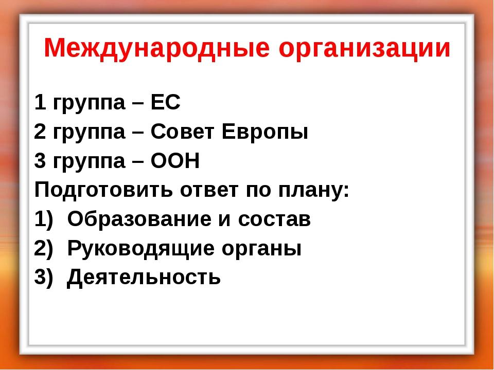 Международные организации 1 группа – ЕС 2 группа – Совет Европы 3 группа – ОО...