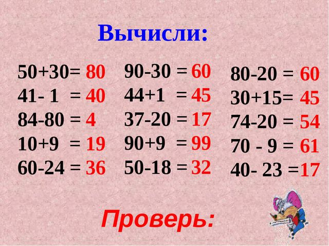 Вычисли: 50+30= 41- 1 = 84-80 = 10+9 = 60-24 = 80 40 4 19 36 80-20 = 30+15= 7...