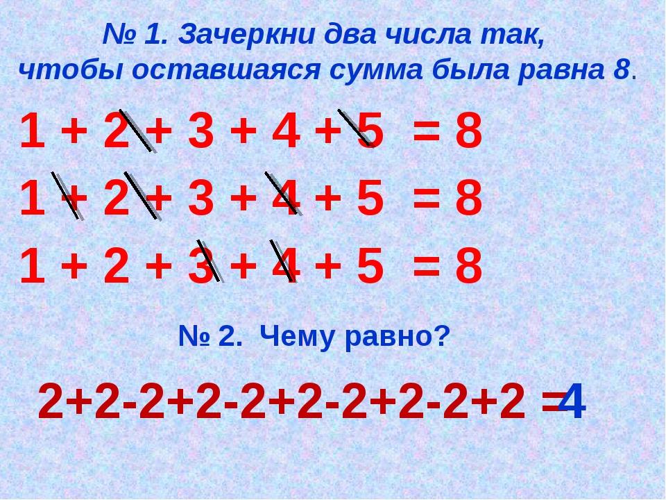 1 + 2 + 3 + 4 + 5 = 8 № 1. Зачеркни два числа так, чтобы оставшаяся сумма был...
