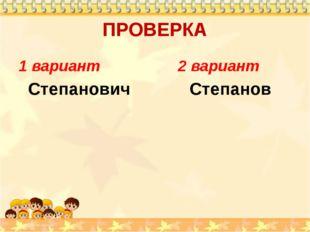 ПРОВЕРКА 1 вариант Степанович 2 вариант Степанов
