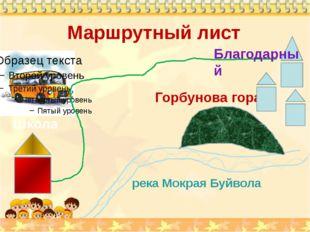 Маршрутный лист Школа река Мокрая Буйвола Горбунова гора Благодарный