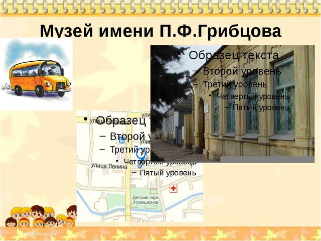 Музей имени П.Ф.Грибцова