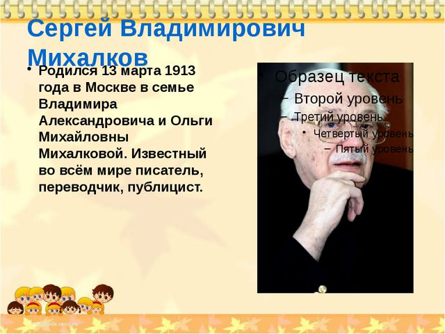 Сергей Владимирович Михалков Родился 13 марта 1913 года в Москве в семье Влад...