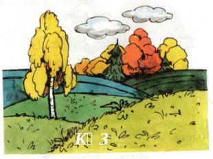 3. Ол кезде күн суыта бастайды. Қойма астыққа толады. Ағаштар алтын түске боя