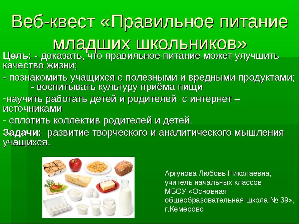 Веб-квест «Правильное питание младших школьников» Цель: - доказать, что прави...