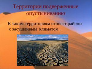 Территории подверженные опустыниванию К таким территориям относят районы с за