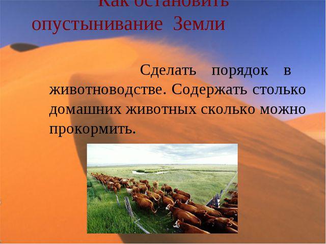 Как остановить опустынивание Земли Сделать порядок в животноводстве. Содержат...