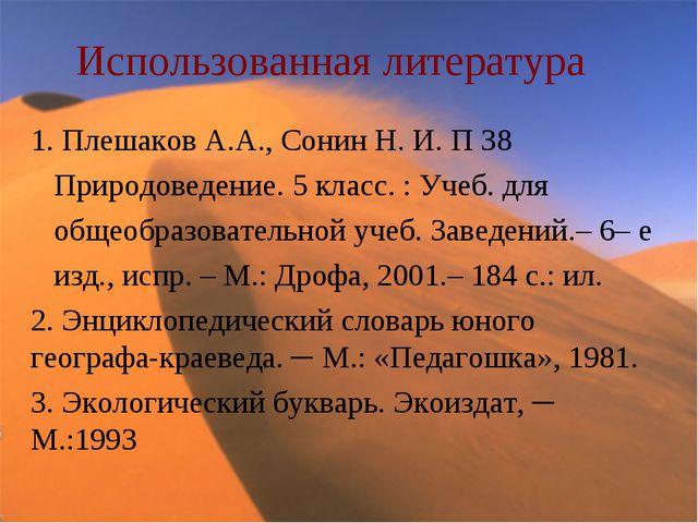 Использованная литература 1. Плешаков А.А., Сонин Н. И. П 38 Природоведение....