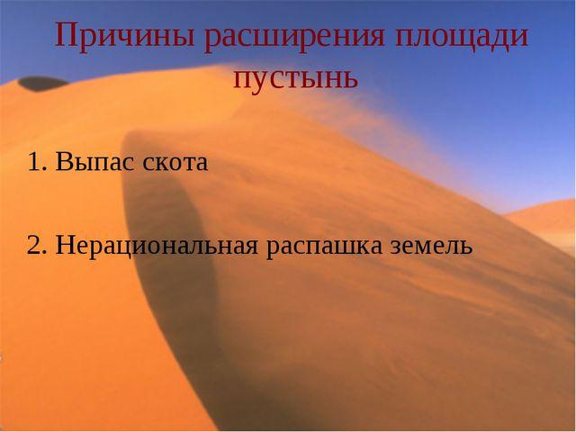 Причины расширения площади пустынь 1. Выпас скота 2. Нерациональная распашка...