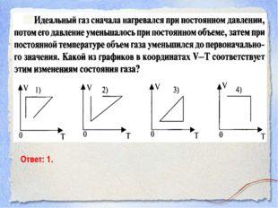 Ответ: 1.