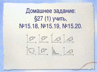 Домашнее задание: §27 (1) учить, №15.18, №15.19, №15.20.