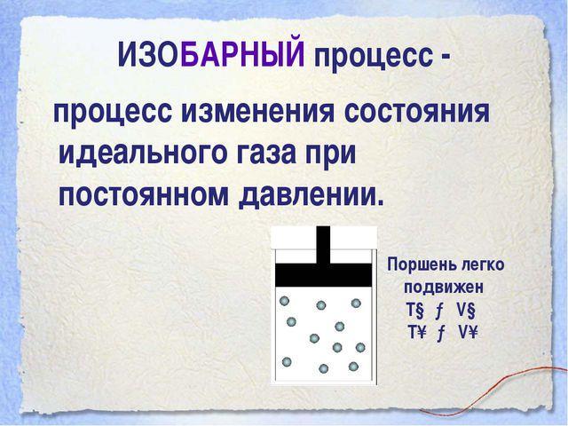 ИЗОБАРНЫЙ процесс - процесс изменения состояния идеального газа при постоянно...