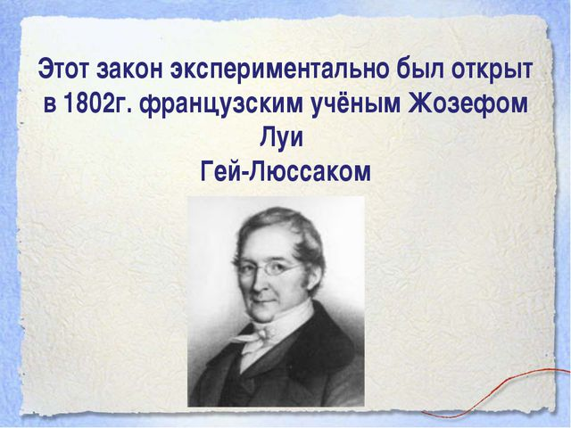 Этот закон экспериментально был открыт в 1802г. французским учёным Жозефом Лу...