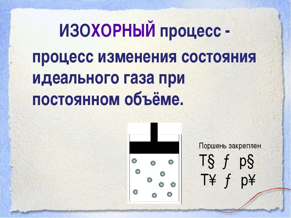 ИЗОХОРНЫЙ процесс - процесс изменения состояния идеального газа при постоянн...