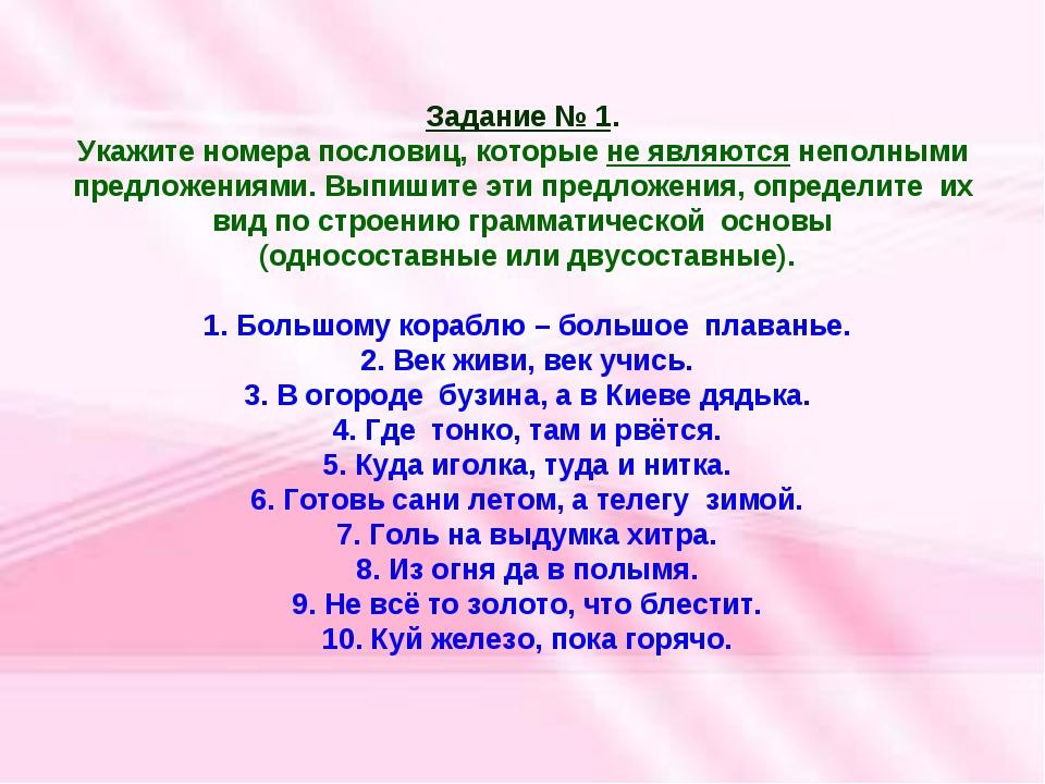 Задание № 1. Укажите номера пословиц, которые не являются неполными предложе...