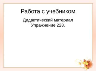 Работа с учебником Дидактический материал Упражнение 228.