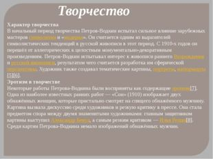 Творчество Характер творчества В начальный период творчества Петров-Водкин ис