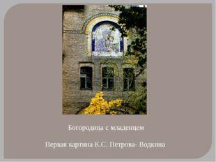 Богородица с младенцем Первая картина К.С. Петрова- Водкина