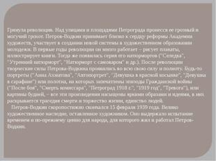 Грянула революция. Над улицами и площадями Петрограда пронесся ее грозный и м