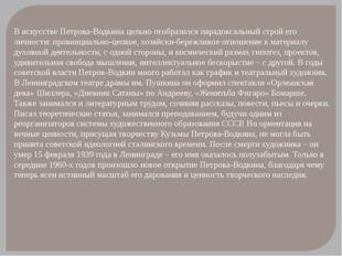 В искусстве Петрова-Водкина цельно отобразился парадоксальный строй его лично