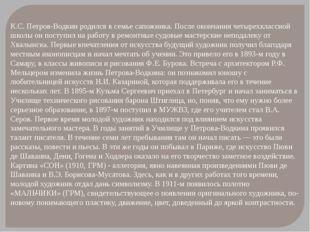 К.С. Петров-Водкин родился в семье сапожника. После окончания четырехклассной