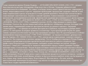 Самая знаменитая картина Петрова-Водкина — «КУПАНИЕ КРАСНОГО КОНЯ» (1912, ГТ