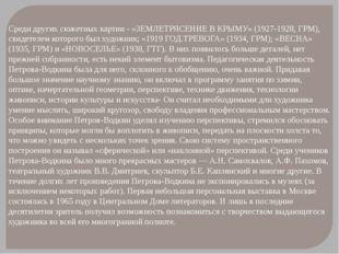 Среди других сюжетных картин - «ЗЕМЛЕТРЯСЕНИЕ В КРЫМУ» (1927-1928, ГРМ), свид