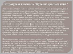 """Литература и живопись. """"Купание красного коня"""" В творчестве молодого Петрова-"""