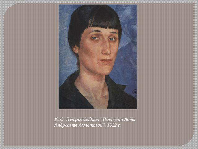 """К. С. Петров-Водкин """"Портрет Анны Андреевны Ахматовой"""", 1922 г."""